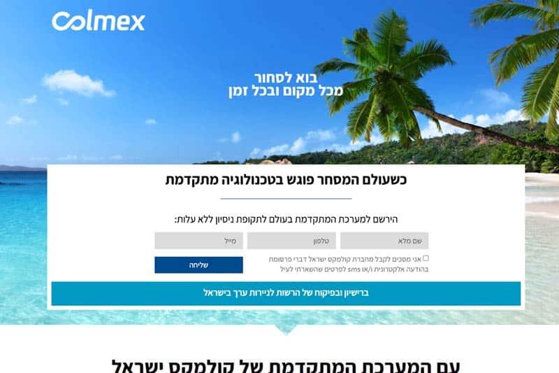 קולמקס ישראל בית מסחר